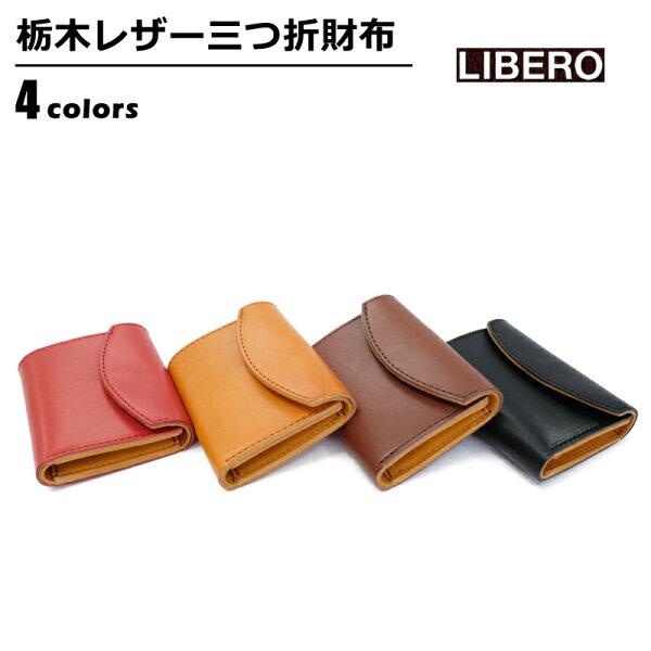 栃木レザー三つ折り財布メンズレディースシンプルスナップボタンブラックダークブラウンブラウンレッドT0285QG WS06