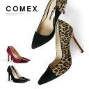 コメックス パンプス ハイヒール ヒール10cm ポインテッドトゥ ピンヒール スエード ヒール (5549s) 結婚式 靴 【送料無料】