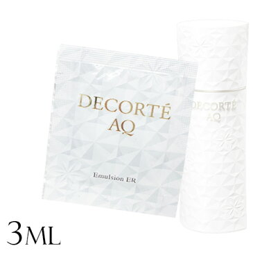 コスメデコルテ AQ エマルジョン ER 3ml(ミニ) 【COSME DECORTE】【W_4】