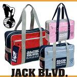 ジャックブルーバードスクールバッグナイロンバッグ【JACKBLVD】レッド/ブルー/ピンク/メンズレディース通学バッグスクバスクールバック中学生/高校生/学生カバン