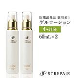 ストレピア ゲルローション2本セット オールインワン美容液 (化粧水・乳液・保湿液) 60mL (2ヶ月分) |STREPAIR STREPAiR ヒートショックプロテイン HSP 年齢肌 乾燥肌 敏感肌 40代 50代 60代 温活
