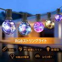 【メール便】イルミネーションライト 屋外 100球 10m 全6色 クリスマス LEDイルミ LEDライト 屋外 屋内 防水加工 防雨型 電飾 照明 2020 【おとぎの国】