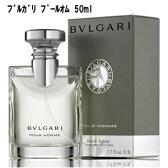 【ブルガリ香水】ブルガリプールオムEDTSP50ml