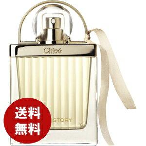 【エントリーでポイント5倍】クロエ ラブストーリー オードパルファム 50ml EDP 香水 レディース 送料無料
