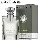 【送料無料】【ブルガリ香水】ブルガリプールオムEDTSP30ml
