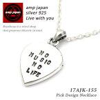 "AMP JAPAN アンプジャパン ギターピックデザインシルバートップネックレス ""No Music No Life Necklace"" 17AJK-155 アクセサリー メンズ レディース"