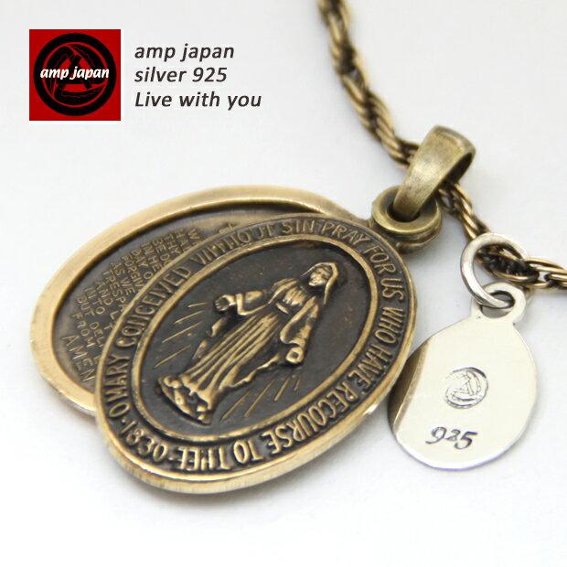 【 ポールスミス のデザイナーが手がけたブランド】 AMP JAPAN 真鍮マリアネックレス 『Brass Maria Locket Necklace』 メンズ レディース 1AO-115 / アンプジャパン ブラス ゴールド マリアメダイ アンティーク ロケット チェーン ペア プレゼント 金