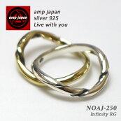 【ポールスミスのデザイナーが手がけたブランド】AMPJAPANアンプジャパンインフィニティリング「InfinityRG」17号メンズNOAJ-250/AMPJAPAN指輪ツイスト無限銀真鍮プレゼントラッピングギフトペアアクセサリークリスマス