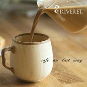 RIVERETリヴェレット竹製マグカップ『cafeaulaitmug』カフェオレマグホワイトブラウンRV-205/孟宗竹木製コップ安心安全名入れ刻印食洗器対応プレゼントラッピングギフト贈り物