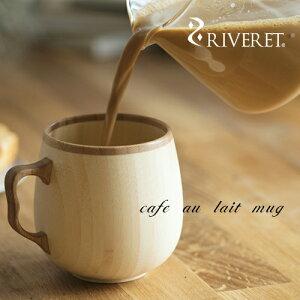 【 RIVERET 正規取扱店】 リヴェレット 竹製マグカップ 『 cafe au lait mug 』 カフェオレ マグ ホワイト ブラウン RV-205 / リベレット 木製 コップ 食器 結婚祝い 誕生日 記念日 内祝い 引き出物 就職祝い 退職祝い 還暦祝い 来客用 プレゼント 父の日