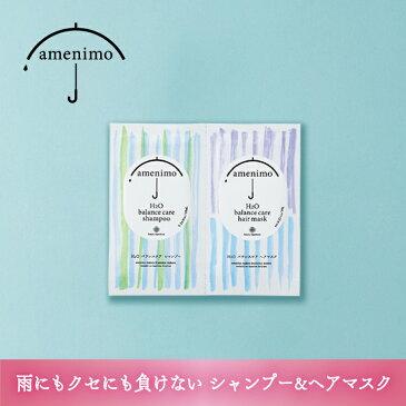 アメニモ H2O バランスケア シャンプー&ヘアマスク 1dayお試し|amenimo(くせ毛 シャンプー、ヘアマスク)