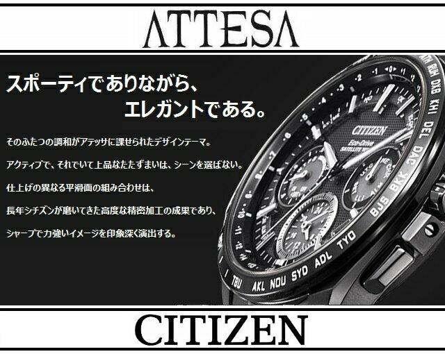 [希少!数量限定1700本正規品/]CITIZEN/シチズン ATTESA/アテッサ30th Limited Edition Black Titanium Series エコドライブ ワールドタイム電波時計 メンズソーラー スーパーチタニウム ブラック×シルバー AT8165-51E [H800]