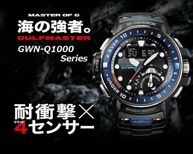[正規品/]CASIO/カシオ G-SHOCK/ジーショック MASTER OF G/マスターオブジー GULFMASTER/ガルフマスター メンズタフソーラー電波 マルチバンド6 スーパーイルミネーター 20気圧防水 ブラック ブルー GWN-Q1000A-1AJF