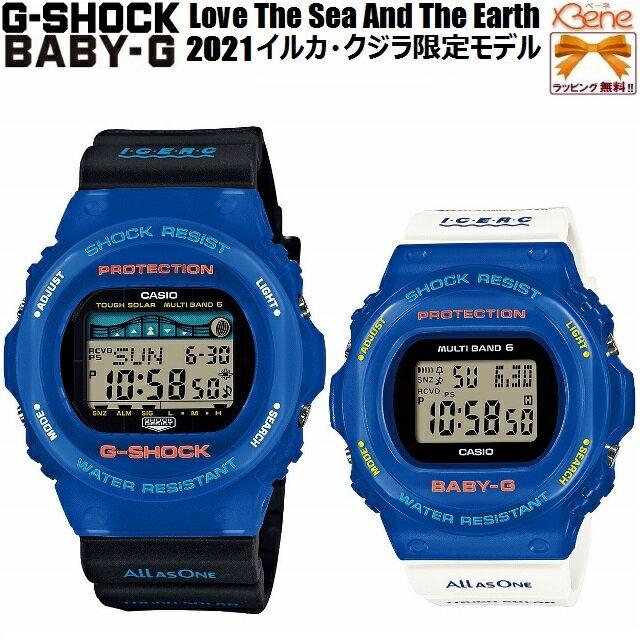 腕時計, ペアウォッチ 21-6CASIO G-SHOCKBABY-G Love The Sea And The Earth 2021 GWX-5700K-2JR BGD-5700UK-2JR