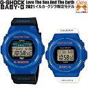 '21-6[正限定規品/送料無料]CASIO G-SHOCK×BABY-G Love The Sea And The Earth 2021 イルカ クジラ ラウンドデジタル タフソーラー電波 ワールドタイム メンズ レディース ペアセット ブラック ホワイト ブルー GWX-5700K-2JR BGD-5700UK-2JR・・・