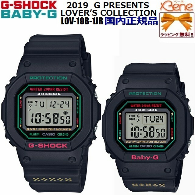 腕時計, ペアウォッチ 19-11!CASIO G-SHOCKBABY-G G PRESENTS LOVERS COLLECTION 2019 BOX LOV-19B-1JR
