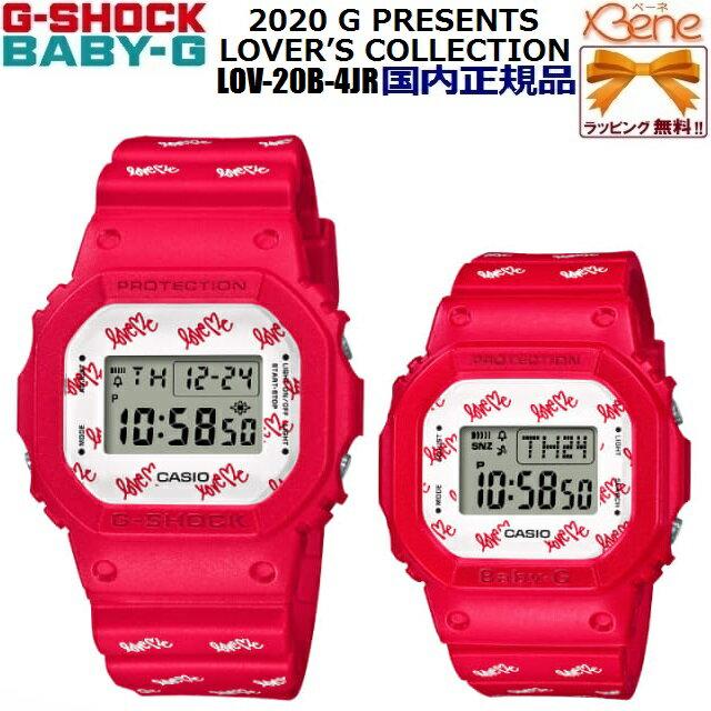 腕時計, ペアウォッチ !CASIO G-SHOCKBABY-G G PRESENTS LOVERS COLLECTION 2020 BOX LOV-20B-4JR