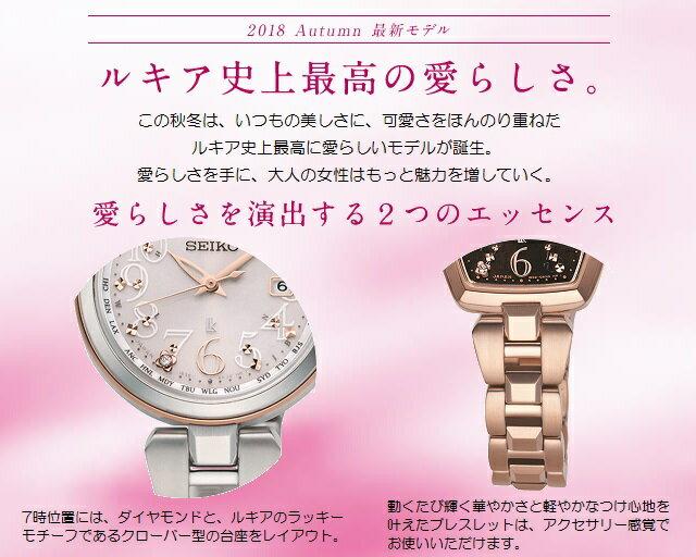 [正規品/!]SEIKO LUKIA ラッキーパスポート Lady Diamond ~Sweets Time~ レディスソーラー電波 10気圧防水 コンフォテックスチタン 丸型 日付表示 ピンクゴールド色×シルバー ピンク ダイヤモンド SSQV048[Cal:1B35]