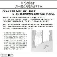 SEIKO/セイコー充電