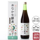 【送料無料】おなか生酵素720ml 3年の自然発酵・熟成した...