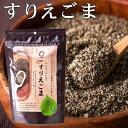そのまま焙煎すりえごま200g【送料無料】エゴマ 荏胡麻 オメガ3