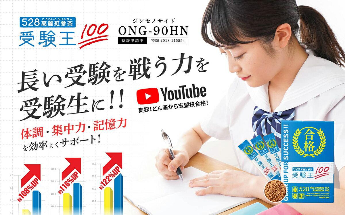 チョイスジャパン『528高麗紅参茶受験王100』