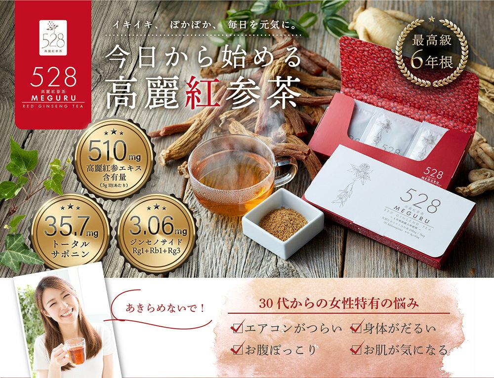 チョイスジャパン『528高麗紅参茶MEGURU』