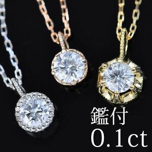 K18 ネックレス ダイヤ 1粒 鑑付 0.1ct【あす楽】1粒ダイヤモンドネックレス「シェルタ」K1...