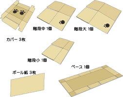 わんステップ3段・組立式
