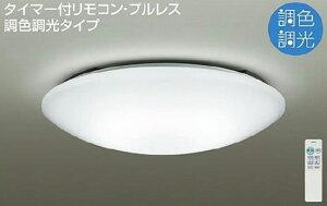★☆お買い得☆★【即日発送可能商品】大光電機 照明 シーリングライト CXL-83303 (DAIKO)