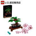 【流通限定商品】レゴ (LEGO) レゴ 盆栽 10281