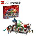【流通限定商品】レゴ (LEGO) アジアンフェスティバル 春のランタンフェスティバル 80107 || おもちゃ 玩具 ブロック