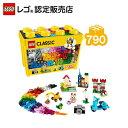 【レゴ(R)認定販売店】レゴ (LEGO) クラシック 黄色