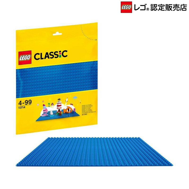 【レゴ(R)認定販売店】レゴ (LEGO) クラシック 基礎板 (ブルー) 10714 || おもちゃ 玩具 ブロック 男の子 女の子 おうち時間 知育 基本セット パーツ プレゼント ギフト 誕生日 クリスマス