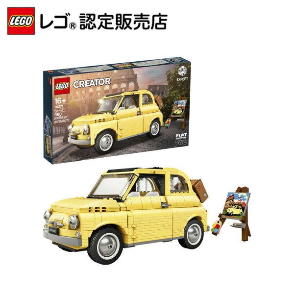 流通 商品 レゴ(LEGO)クリエイターエキスパートフィアット50010271||おもちゃ玩具ブロック男の子女の子おうち時間大