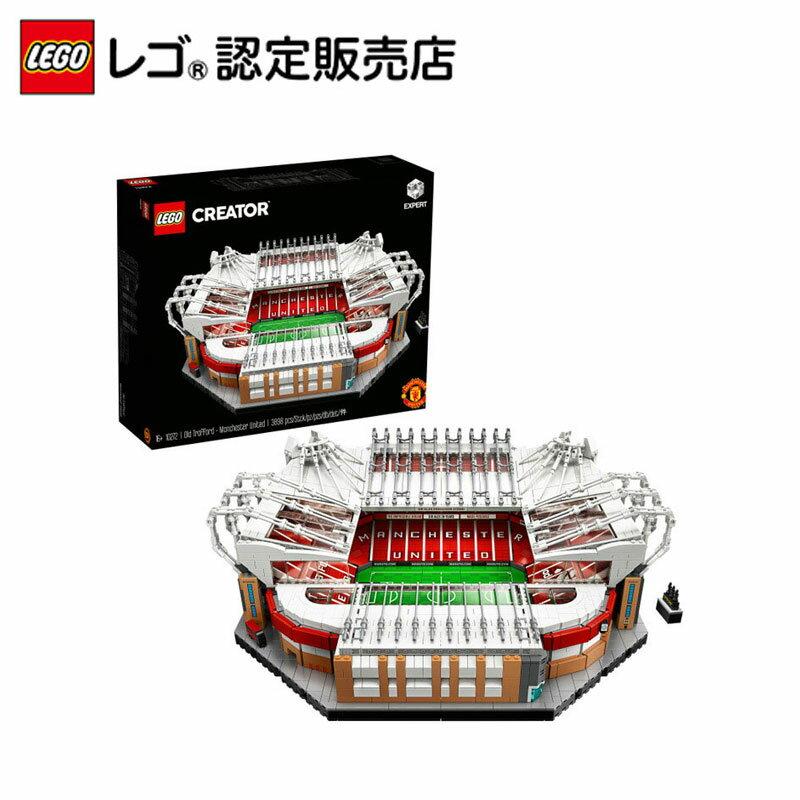 【流通限定商品】レゴ (LEGO) クリエイター エキスパート オールド・トラッフォード -マンチェスター・ユナイテッドFC- 10272