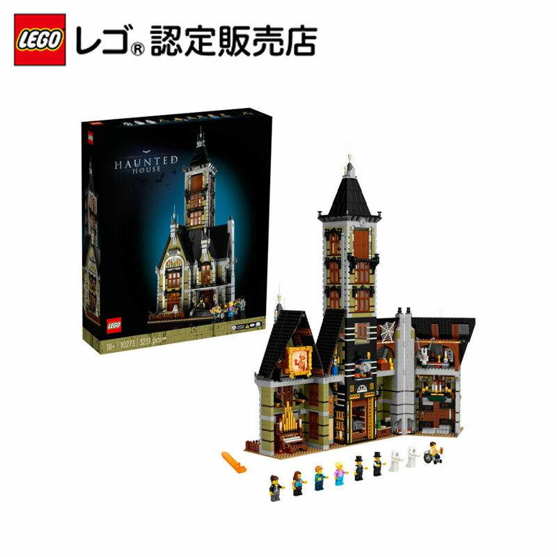 レゴ(LEGO)フェアグラウンド・コレクション ホーンテッドハウス 10273