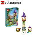 【レゴ(R)認定販売店】レゴ (LEGO) ディズニープリンセス ラプンツェルの塔 43187 || おもちゃ 玩具 ブロック 男の子 女の子 おうち時間 プリンセス