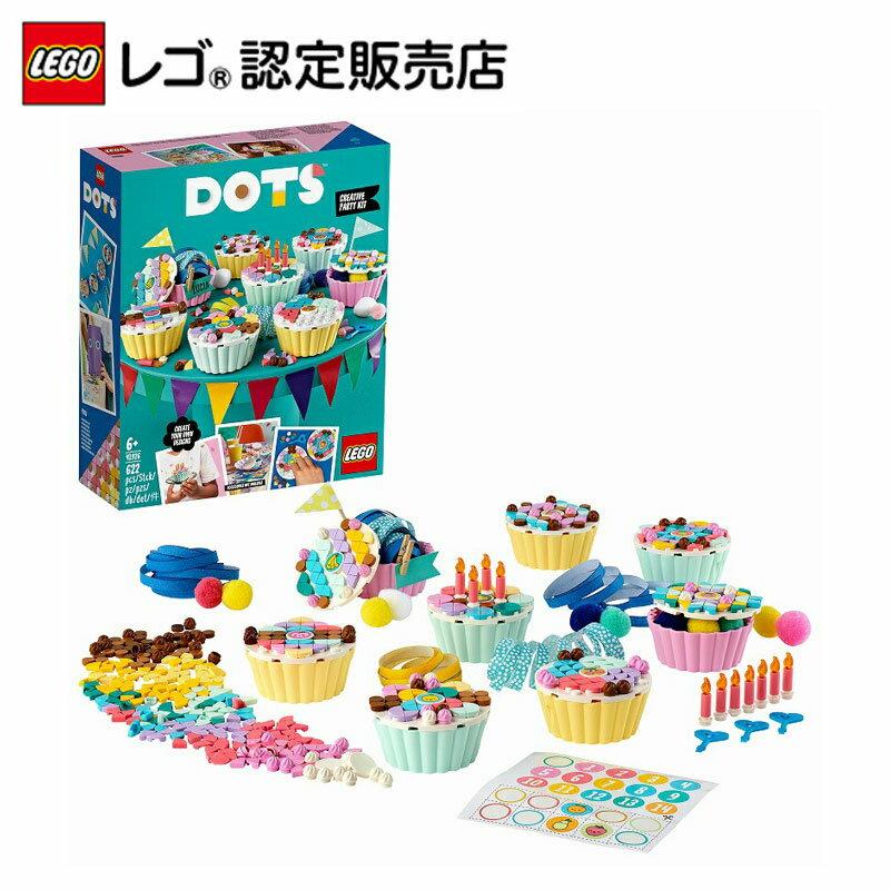 【レゴ(R)認定販売店】レゴ (LEGO) ドッツ スウィートカップケーキパーティセット 41926    おもちゃ 玩具 ブロック 男の子 女の子 おうち時間 ホワイトデー