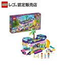 【レゴ(R)認定販売店】レゴ (LEGO) フレンズ フレン...
