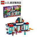 【レゴ(R)認定販売店】レゴ (LEGO) フレンズ ハートレイクシティの映画館 41448 || おもちゃ 玩具 ブロック 男の子 女の子 おうち時間 ごっこ遊び 人形 小学生 かわいい プレゼント ギフト 誕生日 クリスマス