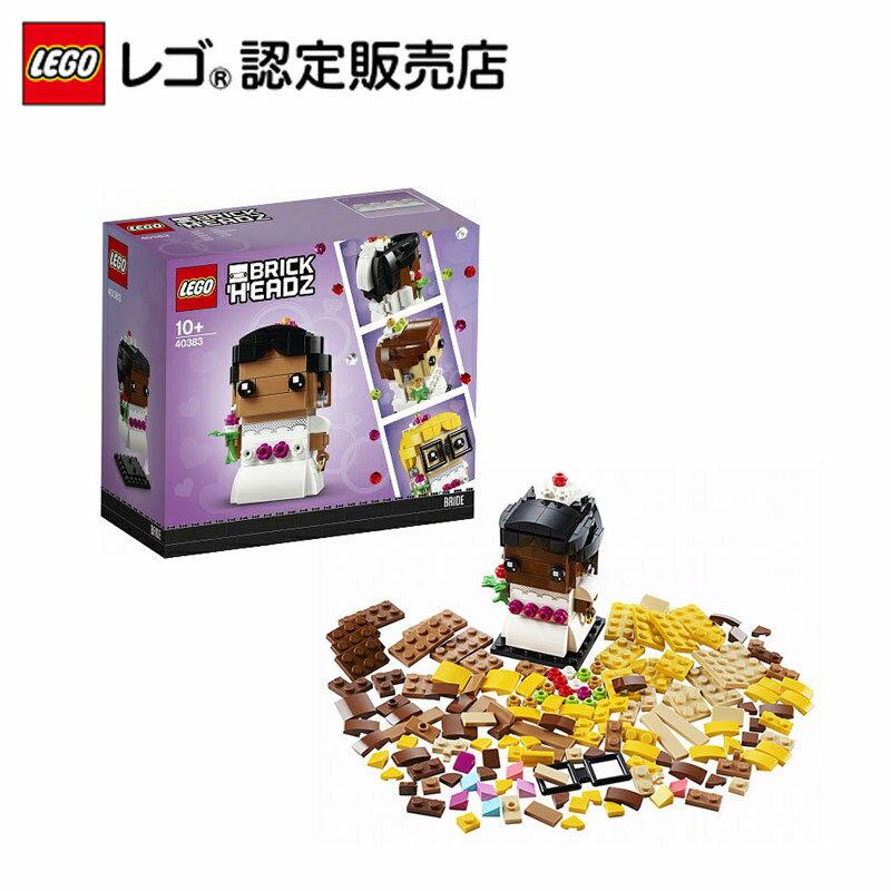 レゴ(LEGO) ウェディングブライド 40383