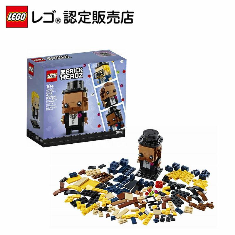 レゴ(LEGO) ウェディンググルーム 40384