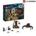 レゴ (LEGO) ハリー・ポッター アラゴグの棲み処 75950
