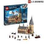 【レゴ(R)認定販売店】レゴ (LEGO) ハリー・ポッター ホグワーツの大広間 75954 ブロック おもちゃ