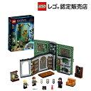 【レゴ(R)認定販売店】レゴ (LEGO) ハリー・ポッター ホグワーツ の教科書:魔法薬学 76383 || おもちゃ 玩具 ブロック