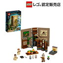 【レゴ(R)認定販売店】レゴ (LEGO) ハリー・ポッター ホグワーツ の教科書:薬草学 76384 || おもちゃ 玩具 ブロック