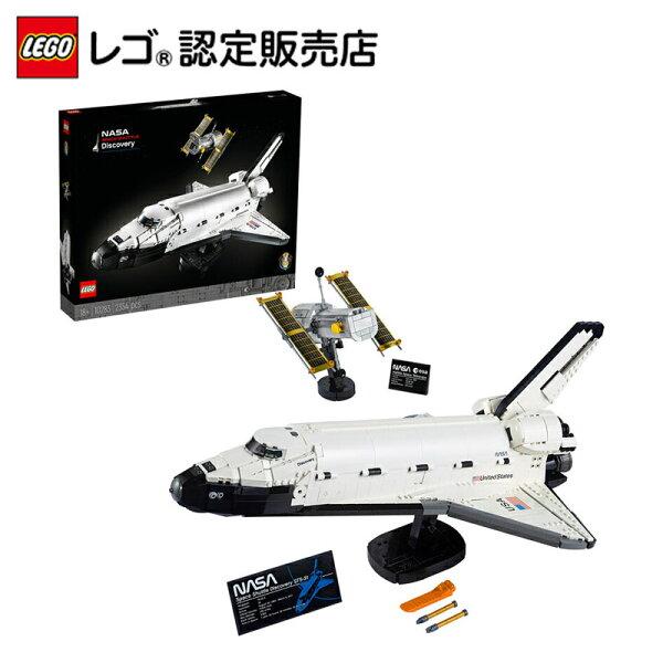 流通 商品 レゴ(LEGO)NASAスペースシャトルディスカバリー号10283||おもちゃ玩具ブロック男の子女の子おうち時間大