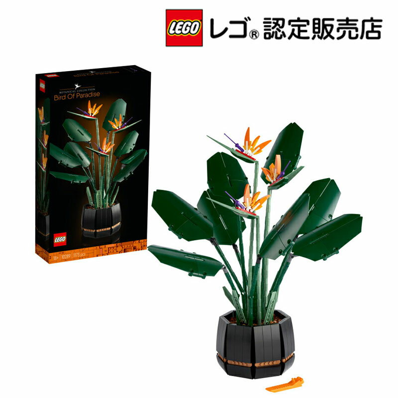 【流通限定商品】レゴ (LEGO) ストレリチア 10289 || おもちゃ 玩具 ブロック 男の子 女の子 おうち時間 大人 オトナレゴ インテリア ディスプレイ おしゃれ 植物 父の日
