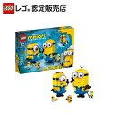 【レゴ(R)認定販売店】レゴ (LEGO) ミニオン ミニオンと秘密基地 75551ブロック おもちゃ 映画好き